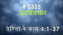 प्रेरितों के काम  (#0335) Acts 4 :1-37 Hindi Bible Study Satya Vachan