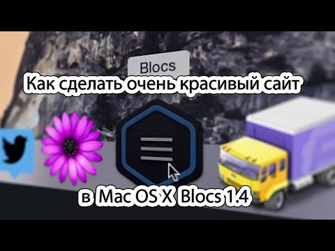 Как сделать очень красивый сайт в Mac OS X - Blocs 1.4