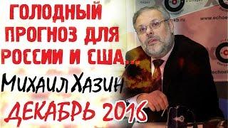 Михаил Хазин Декабрь 2016 Последнее интервью. Россия и США как будем спасаться?