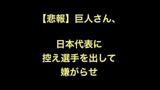 【悲報】巨人さん、 日本代表に控え選手を出して嫌がらせ 【巨人】小林...