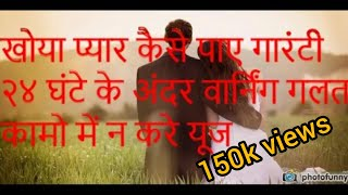 प ए अपन ख य प य र क स क भ अपन वश म कर find your lost love again with astro