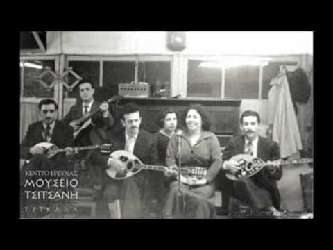 Μπέλλου & Τσιτσάνης - Σε φιλίες δε πιστεύω 1948