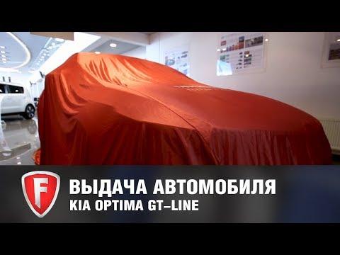 Выдача нового автомобиля KIA OPTIMA GT LINE в автосалоне - KIA FAVORIT MOTORS