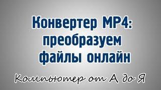 Конвертер MP4: преобразуем файлы онлайн