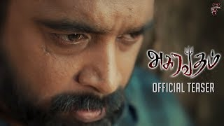 Asuravadham - Official Teaser | M Sasikumar | M Maruthupandian | Seven Screen Studio