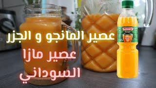 عصير المانجو و الجزر  نفس طعم عصير مازا السوداني