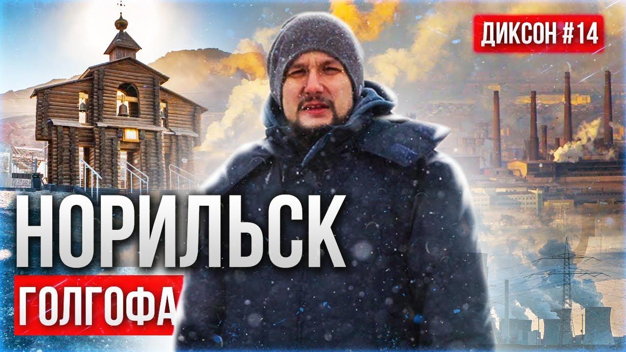 НОРИЛЬСК - САМЫЙ ГРУСТНЫЙ ГОРОД В РОССИИ. ГОЛГОФА ЖЕРТВАМ РЕПРЕССИЙ. ШАХТЕРЫ НОРНИКЕЛЯ. ДИКСОН #14