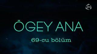 Ögey ana (69-cü bölüm)