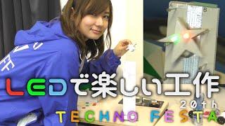 LEDで楽しい工作!テクノフェスタin浜松 電子工学研究所 2015.11 - 静岡大学