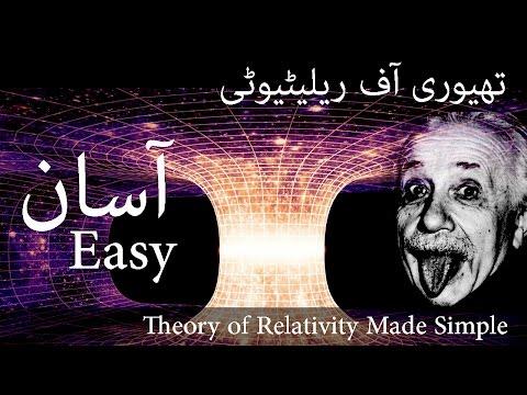 Einstein Theory of Relativity in Urdu / Hindi | آئنسٹائن کی تھیوری آف ریلیٹیوٹی اردو زبان میں