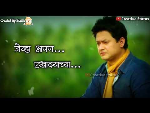 जेव्हा खर प्रेम करतो... तेव्हा Sad Status Video   Sad Whatsapp Status   Marathi Status   Whatsapp
