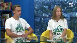 Доброе утро В гостях Никита Гежа и Лиза Черненко 06 09 2018