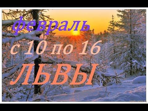 ЛЬВЫ. ПРОГНОЗ на НЕДЕЛЮ с 10 по 16 ФЕВРАЛЯ 2020 г.