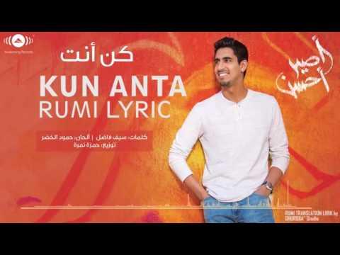Kun Anta (No Music)