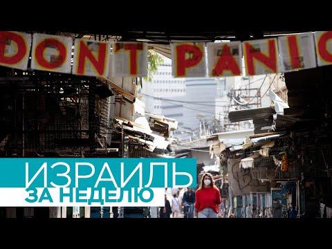 Видео: Израиль за неделю / 28.03.2020
