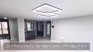 여수디자인뷰가 그린  신월코아루34평형