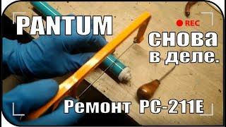 нестандартный ремонт картриджа Pantum PC-211E