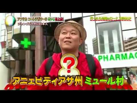 [Jp] TV show -Japanese in Ivory Coast - Japonnais en Cote d'ivoire