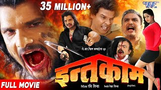 Intqaam | इन्तक़ाम | Super Hit Full Bhojpuri Movie 2016 || Khesari Lal - Kajal Raghwani