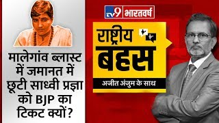 मालेगांव ब्लास्ट में जमानत पर छूटी Sadhvi Pragya Singh को BJP का टिकट क्यों ?