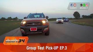 ขับซ่า 34 : Group Test Pick-UP EP.3 : Test Drive by #ทีมขับซ่า
