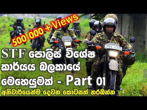 Special Task Forces Champion's ׃ Sri Lanka