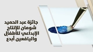 جريس سماوي - جائزة عبد الحميد شومان للإنتاج الإبداعي للأطفال واليافعين أبدعْ