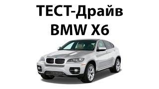 Тест драйв BMW X6 5.0i - Авто для пацанов