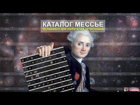 Каталог Мессье. Фундамент для любителей астрономии. 110 самых ярких объектов звездного неба.