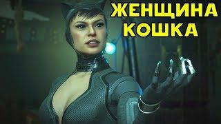 Достойная игра за Женщину-Кошку | Injustice 2 Catwoman Guide