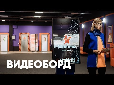 Видеоборд | Супер-новинка в рекламном бизнесе
