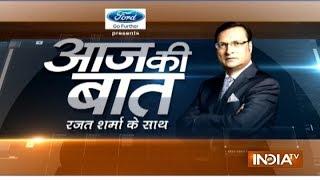 Aaj Ki Baat with Rajat Sharma | 23 May, 2017 - India TV
