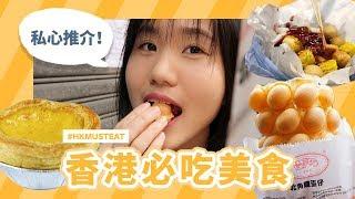 【 旅行Vlog 】香港必吃美食 ????私心推介! 懷舊 街頭小食 • 腸粉 • 燒賣 • 蛋撻 • 雞蛋仔 Hong Kong Style Food #2