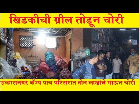 Crime : Ulhasnagar : उल्हासनगर कॅम्प पाच परिसरात दोन लाखांचे