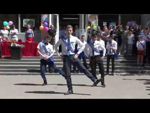 Классный танец выпускников 11 класса школы 109 г. Ростова-на-Дону 2018  год
