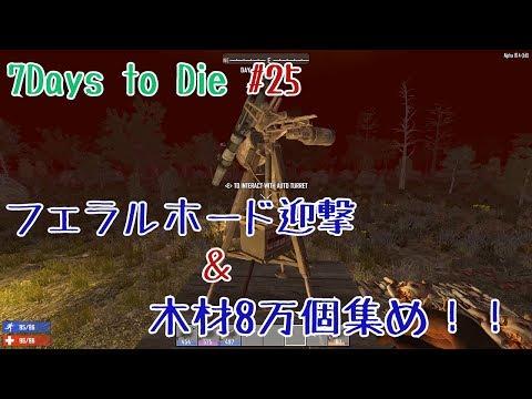 7Days to Die】フェラル迎撃と木材9万個を集める!#25