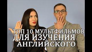 АНГЛИЙСКИЙ ПО ФИЛЬМАМ.Топ 10 мультфильмов для изучения английского