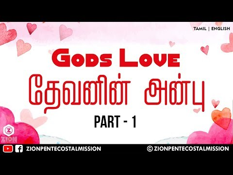 TPM Messages | Gods Love | Bro. Teju | Part 1 | Bible Sermons | Christian Messages | Tamil | English thumbnail