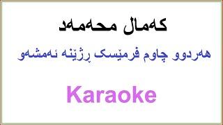 Kurdish Karaoke:Kamal Mohamad Hardw chawm کهمال محمد