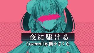 【初投稿】夜に駆ける/YOASOBI【covered by 餅々さくら】