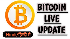 Bitcoin Price 2020 Live Update | Hindi/ हिन्दी मे