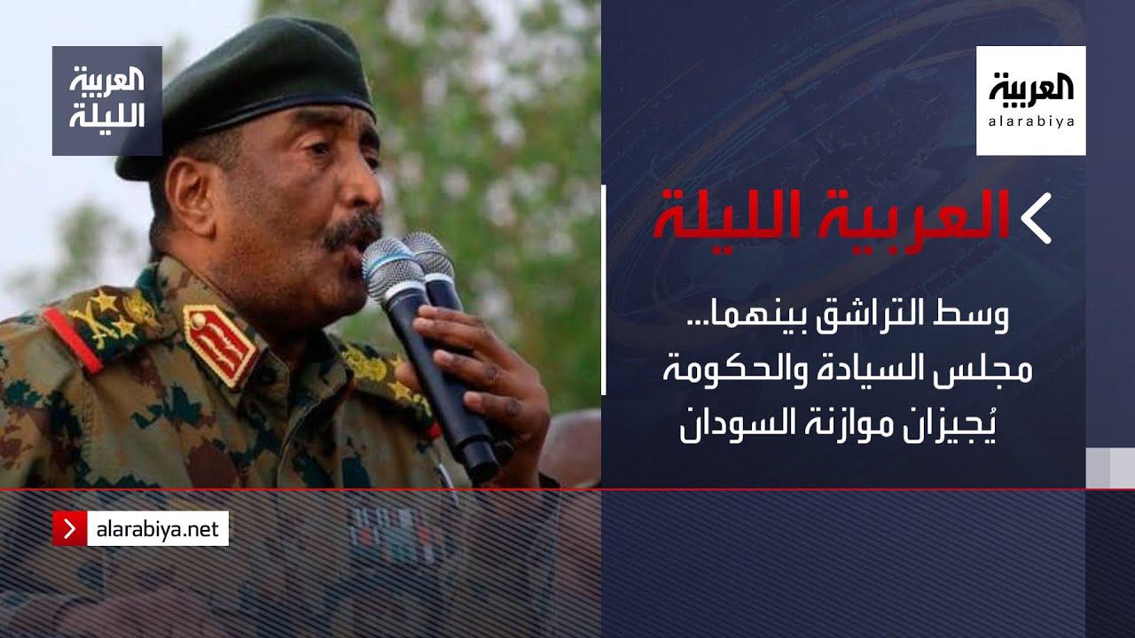 صورة فيديو : نشرة العربية الليلة | وسط التراشق بينهما… مجلس السيادة والحكومة يُجيزان موازنة السودان