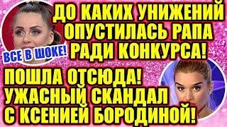 Дом 2 Свежие новости и слухи! Эфир 16 ДЕКАБРЯ 2019 (16.12.2019)