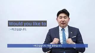 커리어패스 닥터윌 호텔영어 객실편 짤강 1