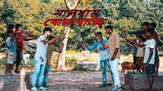 MALDA BOYS    MALDAI BOMABAJI    মালদায় বোমাবাজি    New Funny Video    Bengali Funny Video   