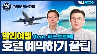 발리여행 호텔 예약하기 꿀팁(feat. 패스트트랙)