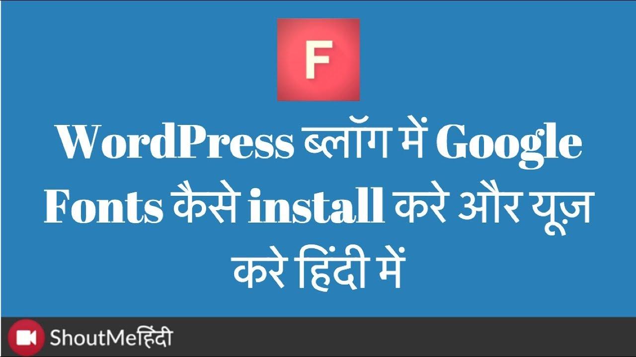 install fonts wordpress site