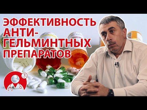 Насколько эффективны антигельминтные препараты? | Вопрос Доктору