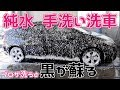 【黒が復活】プロの純水手洗い洗車で