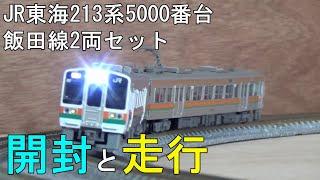 鉄道模型 Nゲージ JR東海213系5000番台・飯田線2両セット~開封から走行まで~